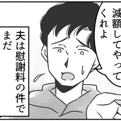 【第4話】夫が不倫!?問題を解決させるため奮闘した結果、残ったものは……?――不倫相手との対峙