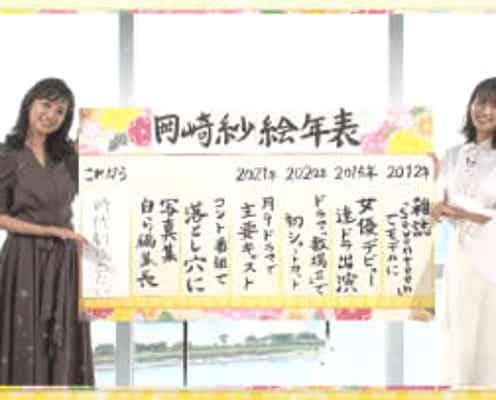 """岡崎紗絵は""""Sキャラ""""なの?フジ久慈暁子アナが手書き年表でインタビュー"""