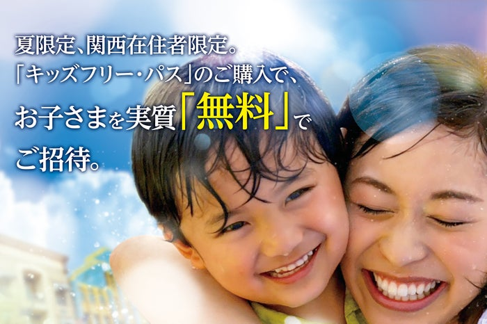 関西(2府4県)在住の子どもゲストが対象/画像提供:ユー・エス・ジェイ