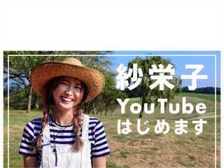 紗栄子、YouTube開設 那須での牧場運営生活を公開