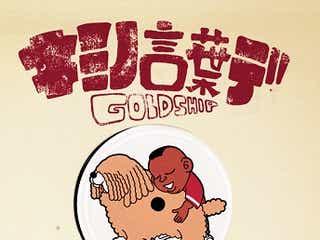 C&K、11/3(火)両国国技館チケットSOLD OUT!!! C&K KEENの「キミノ言葉デ」エピソード動画も公開!!