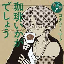 「珈琲いかがでしょう」下巻(C)コナリミサト/マッグガーデン