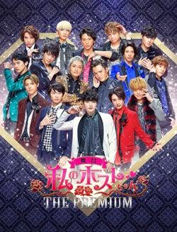 SUPERNOVA・ソンジェが舞台「私のホストちゃん」新作で主演 ホストちゃん16人のビジュアル解禁