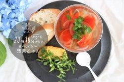 梅雨寒対策に◎!ショウガとトマトの温スープ#ヘルシー残業ご飯