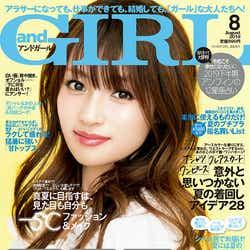 「andGIRL 8月号」(7月12日発売、エムオン・エンタテインメント)表紙:深田恭子