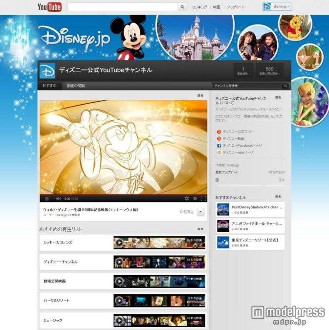 「ディズニー公式YouTubeチャンネル」イメージ画像(C)Disney、(C)Disney/Pixar