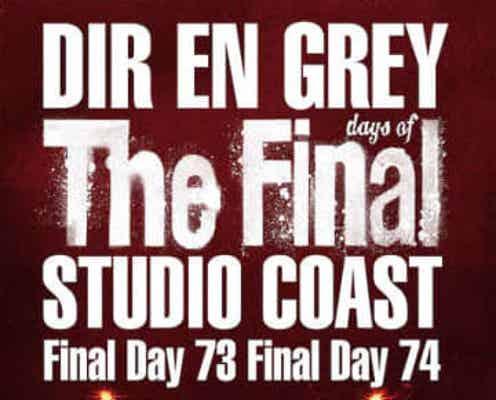DIR EN GREY、STUDIO COASTのライブハウスファイナルアクトとして2デイズライブ開催決定