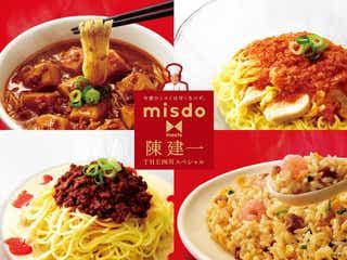 ミスド「THE四川スペシャル」赤坂四川飯店の味を再現した中華シリーズ