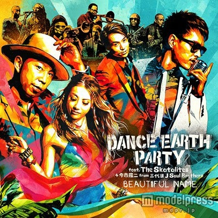 DANCE EARTH PARTY feat. The Skatalites+今市隆二 from 三代目 J Soul Brothers『BEAUTIFUL NAME』(8月5日発売)