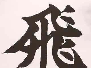 "Hey! Say! JUMP、""今年の漢字""を発表 冠番組が初の全国進出へ"