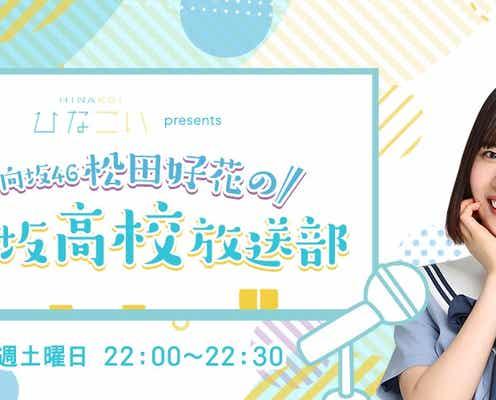 日向坂46松田好花、ラジオで初の冠番組決定 メンバーがゲスト出演