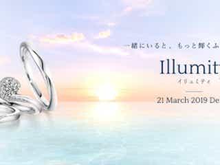 「銀座ダイヤモンドシライシ」が新作セットリング「Illumity(イリュミティ)」を発売
