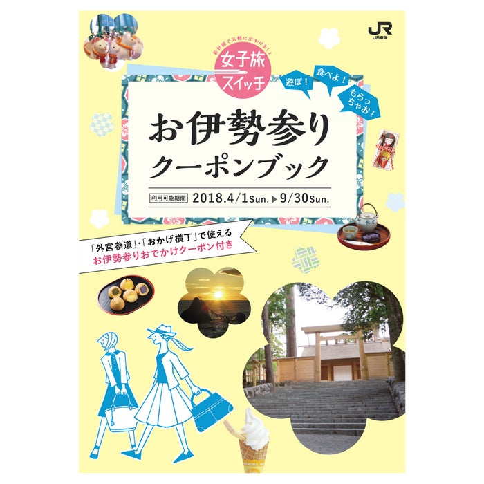 伊勢志摩の旅にお得な「女子旅スイッチ」のクーポン付きガイドブック/提供画像