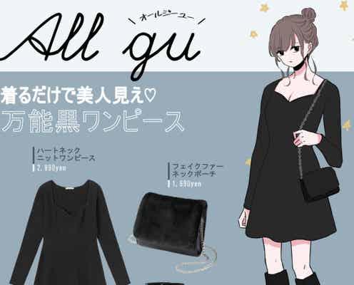 やっぱりGUがいちばん可愛い!着るだけで美人見え♡秋のマストバイ「黒ワンピース」