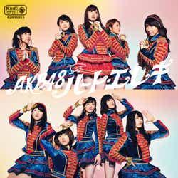AKB48「ハート・エレキ」初回盤Type-4 (10月30日発売)