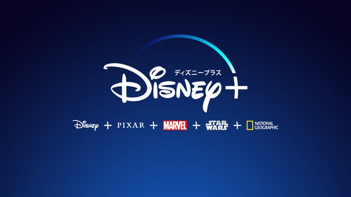 「Disney+(ディズニープラス)」(C) 2020 Disney and its related entities