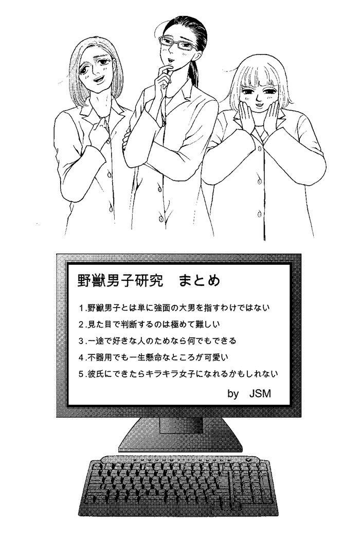 『美女と野獣』×『人は見た目が100パーセント』より(C)大久保ヒロミ/講談社