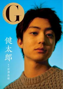 健太郎ファースト写真集「G 健太郎」表紙(発行:ギャンビット)