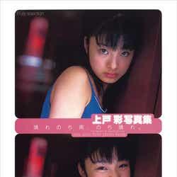 上戸彩のファースト写真集「晴れのち雨、のち晴れ。」(10月20日配信)(提供写真)