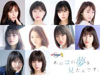 中条あやみ・飯豊まりえ・池田エライザら、山里亮太原作のドラマ「あのコの夢を見たんです。」出演女優10名発表