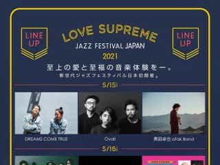 新世代ジャズフェスティバル「LOVE SUPREME JAZZ FESTIVAL」日本初開催