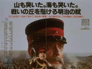 公開から40年『二百三高地』丸の内TOEIでデジタル上映決定