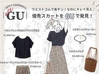 【GU】3シーズン使えて超コスパ!優秀スカートでつくる初夏コーデ