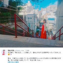 HKT48宮脇咲良「君の名は。」聖地の階段へ ヒロイン・三葉と同じ場所に立つ
