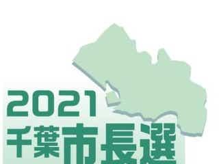 千葉市長選が告示 新人3人立候補届け出