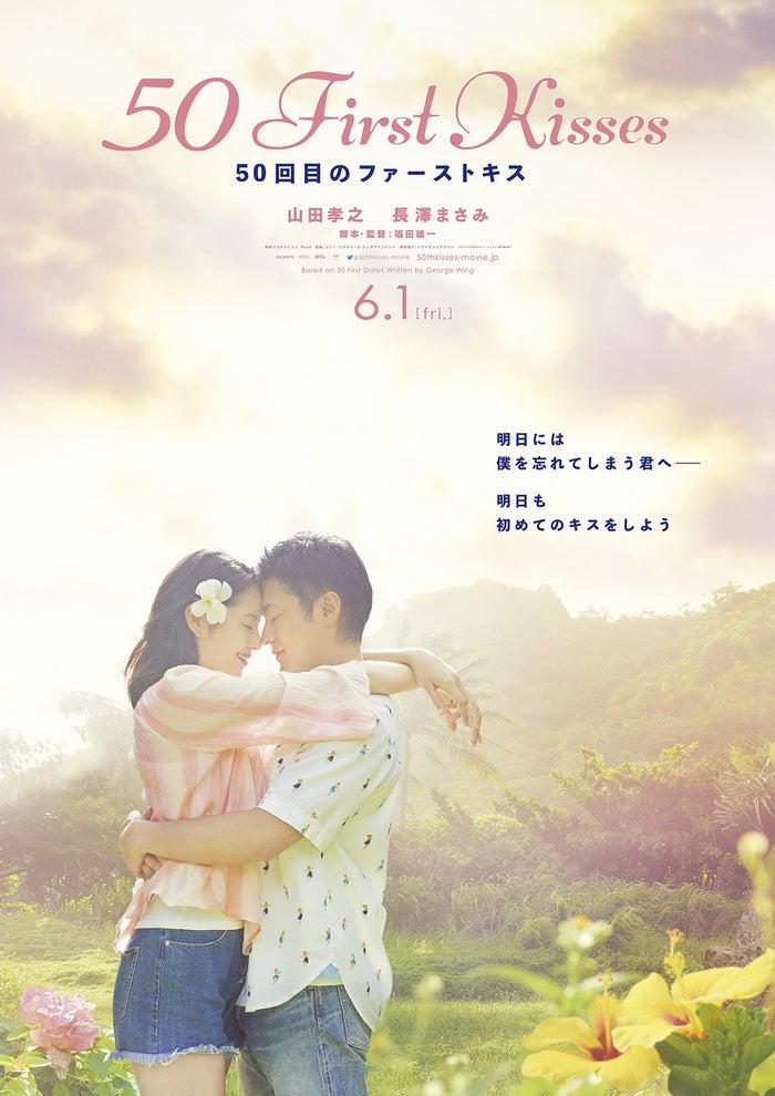 長澤まさみ、山田孝之(C)2018 『50回目のファーストキス』製作委員会