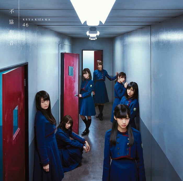 欅坂46 4thシングル『不協和音』(2017年4月5日発売)通常盤(画像提供:ソニー・ミュージックレーベルズ)