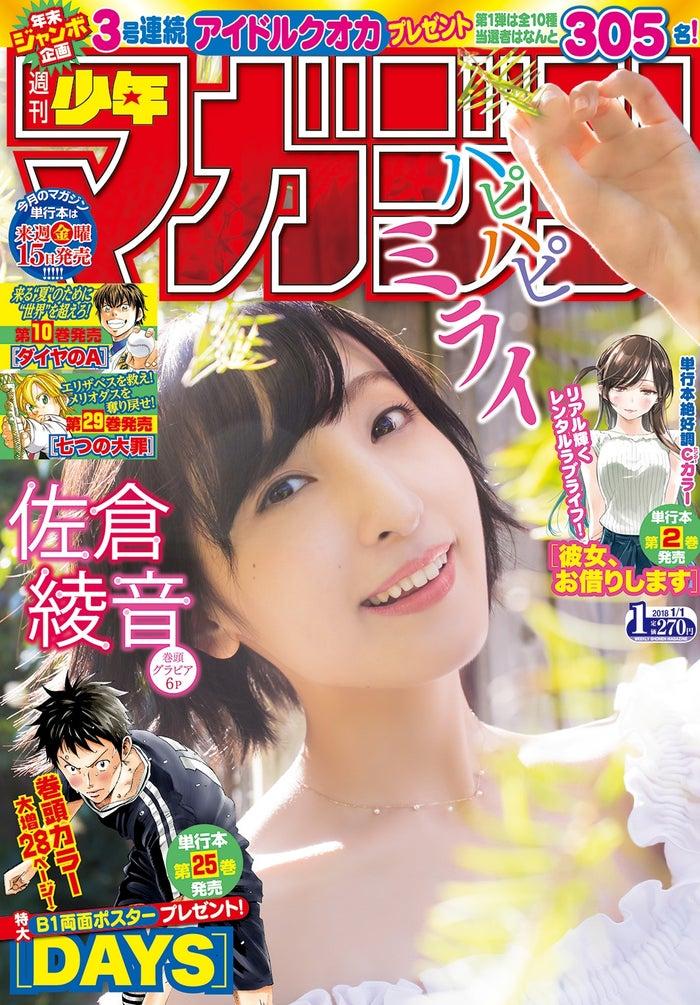 佐倉綾音が表紙の「週刊少年マガジン」第1号(画像提供:講談社)