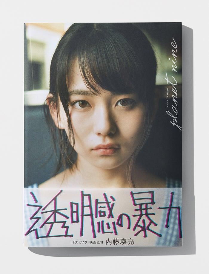 山田杏奈ファースト写真集「PLANET NINE」(東京ニュース通信社刊)より/提供画像