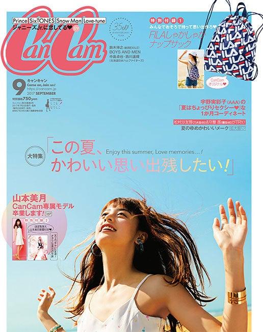山本美月/「CanCam」9月号(7月22日発売)表紙/画像提供:小学館