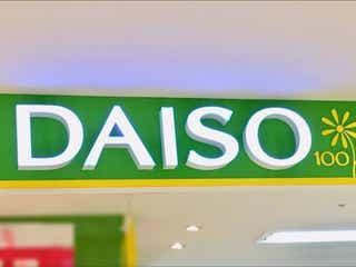 「ダイソーさん、マジですか?!」話題のスキンケア用品が買えちゃうって本当?