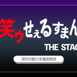 異色の2.5作品? 佐藤流司主演「笑ゥせぇるすまん」THE STAGE、原作の魅力を徹底解説