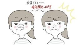 憧れのつるつる小鼻に。毛穴ケアの神コスメTOP3