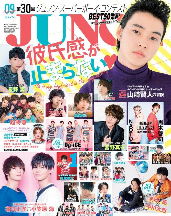 「JUNON」9月号(主婦と生活社、2017年7月22日発売)/画像提供:主婦と生活社