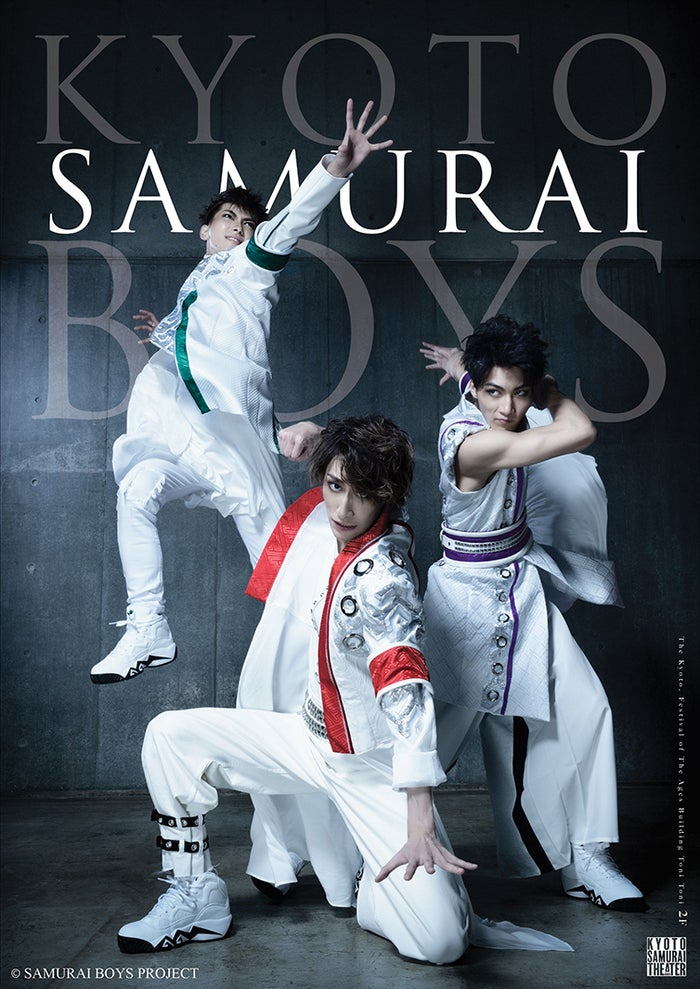 「KYOTO SAMURAI BOYS」泰江和明、福澤侑、里中将道(C)SAMURAI BOYS PROJECT