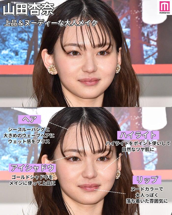 山田杏奈のヘアメイク分析 (C)モデルプレス