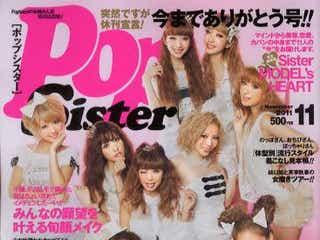 「PopSister」休刊 レギュラーモデルたちが心境をコメント