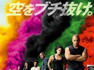 『ワイルド・スピード/ジェットブレイク』8.6日本公開決定 新予告&ビジュアル解禁