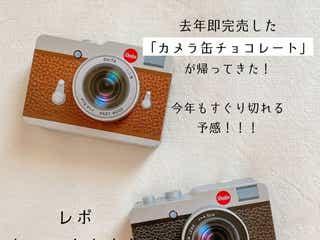 去年は即完売!【カルディ】伝説の大人気「カメラ缶」が今年も帰ってきた!