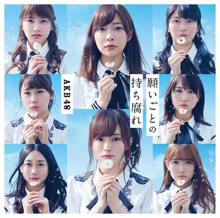 AKB48「願いごとの持ち腐れ」(2017年5月31日発売)初回限定盤B(C)AKS