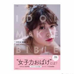 """モデルプレス - NMB48吉田朱里、ファッション誌「Ray」監修の""""女子力教科書""""発売で予約殺到"""
