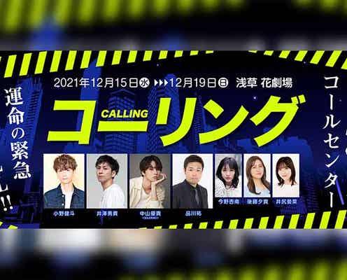 小野健斗・井澤勇貴・中山優貴のトリプル主演 1本の電話が3人の将来を変える、舞台「コーリング」上演