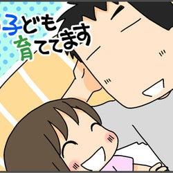 「お父さんと寝る!」次女の言葉に嬉々とする父。しかしその夜待ち受けていたのは…【4人の子ども育ててます】