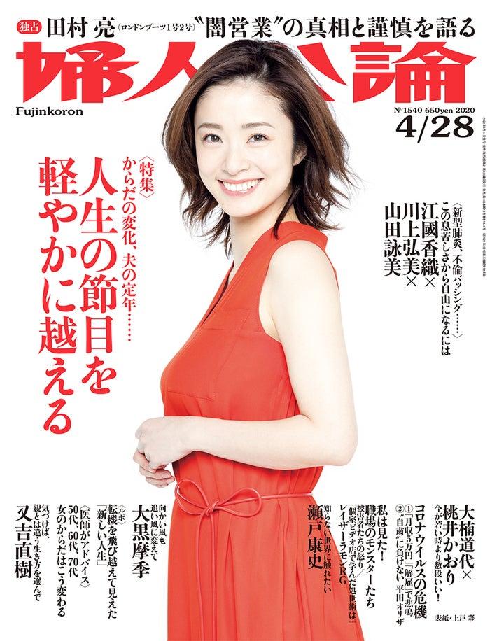 「婦人公論」2020年4月28日号(4月14日発売)表紙:上戸彩/撮影:篠山紀信(画像提供:中央公論新社)