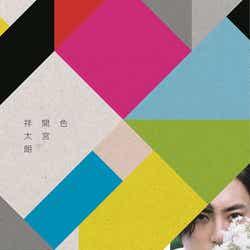 間宮祥太朗 直筆エッセイ&フォトブック『色』(撮影:京介)ワニブックス刊