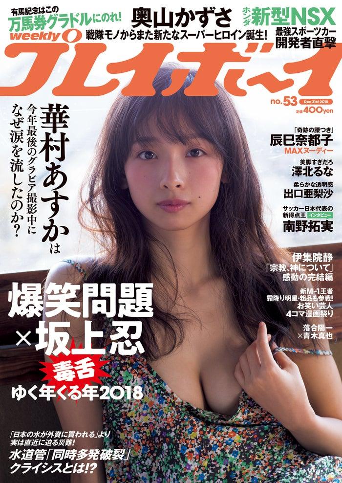 「週刊プレイボーイ」53号 表紙:華村あすか(C)丸谷嘉長/週刊プレイボーイ